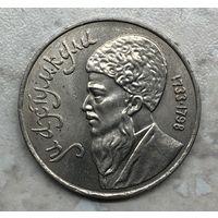 1 рубль 1991 г. Махтумкули в штемпельном блеске