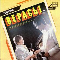 """Верасы - Облака Моей Мечты (EP, 7"""" )"""