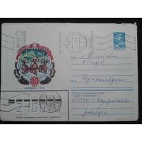 1984 праздник Севера, олени прошло почту