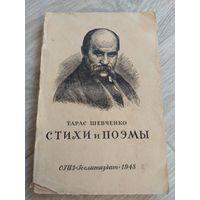 Стихи и поэмы Шевченко. 1948