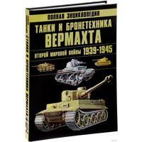 Танки и бронетехника Вермахта Второй мировой войны 1939-1945. Полная энциклопедия