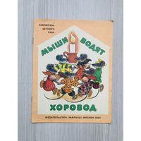 Мыши водят хоровод 1991 Русские народные потешки Серия Библиотека детского сада Художник Сафиулин
