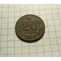 20 копеек 1949