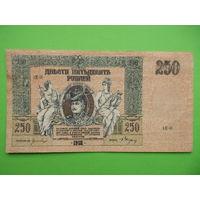 Ростов, 250 руб., 1918 г., серия АН, в/з вензель