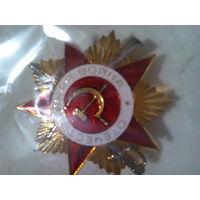 Орден отечественной войны 1ст.копия