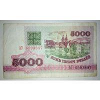 5000 рублей 1992 года, серия АУ