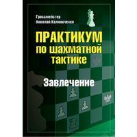 Калиниченко. Практикум по шахматной тактике. Завлечение