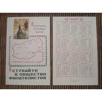 Карманный календарик. Филателия. 1986 год