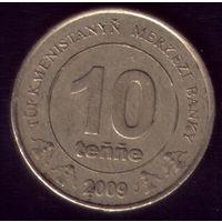 10 тенге 2009 год Туркменистан 2