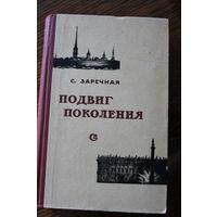 Подвиг поколения. Роман С. Заречная, 1963 г.и.