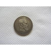 1 рубль 1894 г.