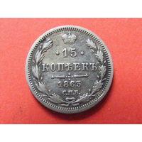 15 копеек 1863 СПБ АБ серебро