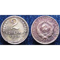 W: СССР 2 копейки 1934, герб - 6 лент (987)