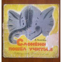 Слоненок пошел учиться. Давид Самойлов. Художник Евгений Монин. 1961 г