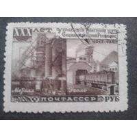 СССР 1948 Украина завод, вагоны с углем