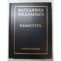 Книга ,,Камасутра'' Мировое наследие Ватсьяяна Малланага.