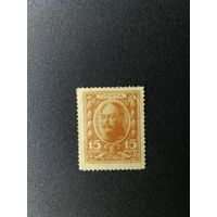 1915 год марка 15 коп. из 1-го выпуска Марки-деньги ! с 1 руб! ПРОДАЖА КОЛЛЕКЦИИ!