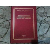 Коллекция археологических памятников и древних монет Одесского музея нумизматики.