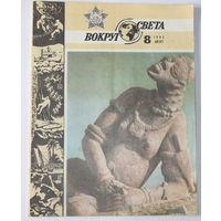 """Журнал """"Вокруг света"""", 1985, #8"""