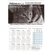 Календарик Nobivac 2015