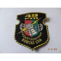 Шеврон 49 ртп радиотехнических войск ПВО РБ(очень старый)