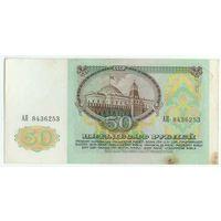 СССР, 50 рублей 1991 год.