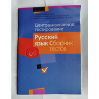 Русский язык. ЦТ. Сборник тестов за 2014 год