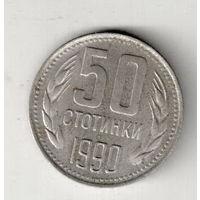 Болгария 50 стотинка 1990