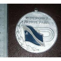 Медаль спортивная Чемпионат Ленинграда II место