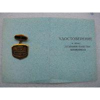Знак. Министерство Машиностроения для Животноводства и Кормопроизводства СССР. Отличник качества. 3 степень (с документом)
