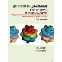 Дифференциальные уравнения и краевые задачи: моделирование и вычисление с помощью Mathematica, Maple и MATLAB (уценка)