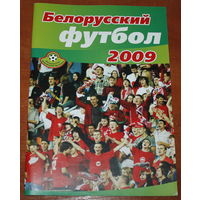 Белорусский футбол 2009