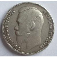 1 рубль 1906 ЭБ