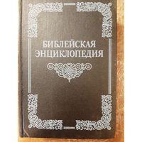 Библейская энциклопедия. Репринтное воспроизведение издания 1891 года