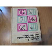 """"""" Нарушение произношения у детей"""" 1971г."""