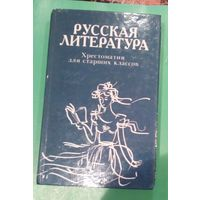 Русская литература.Хрестоматия для старших классов.