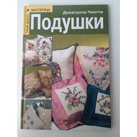 Донателла Чиотти: Подушки