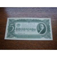 5 червонцев 1937