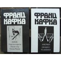 Франц Кафка. (Комплект из 2 книг). Стоимость указана за одну книгу. Как новое. Книги не открывались!!!