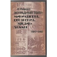 """Книга """"Эстрадный театр: миниатюры, обозрения, мюзик-холлы"""" (1917-1945)"""
