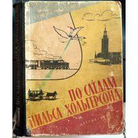 По следам Нильса Хольгерсона. Детская литература  ДЕТГИЗ. 1959