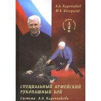 Специальный армейский рукопашный бой. Система А.А.Кадочникова.