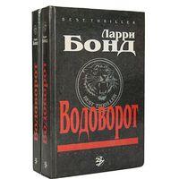Ларри Бонд Водоворот (комплект из 2 книг). Цена указана за 1 книгу!
