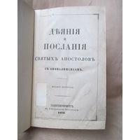 Деяния и послания святых Апостолов с Апокалипсисом, Санкт-Петербург, 1873 г.