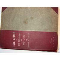 Книга и папка- альбом о стилях в искусстве 48 папок   Издательство Кристиана Штоля Плауена, в 1909.