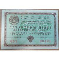 Лотерейный билет БССР - 1958 года (2 выпуск ДВЛ)