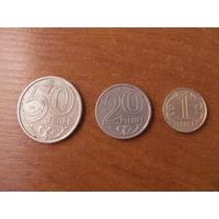 Сборный лот 50,20,1 тенге 2000 гг. #28