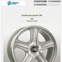 Литой диск CW Fahrzeugtechnik CX 10x20/6x114.3 ET20.Германия оригинал