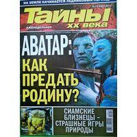 "Журнал ""Тайны ХХ века"", No10, 2010 год"