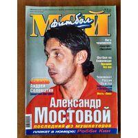 Мой футбол 35-2000